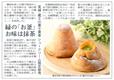 河北新報2015年6月24日掲載記事