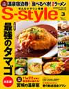 S-style 2016年3月号(2月25日発売) 表紙画像