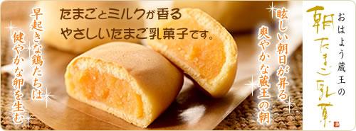 おはよう蔵王の朝たまご乳菓