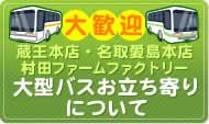 蔵王本店・名取愛島本店・村田ファームファクトリー 大型バス立ち寄りについて