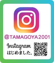 森の芽ぶきたまご舎 Instagramはじめました。「@tamagoya2001」