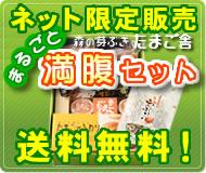 【ネット限定販売】 『森の芽ぶき たまご舎 まるごと満腹セット』 【送料無料!】