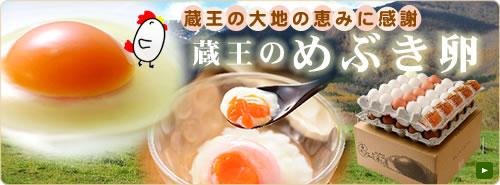 蔵王のめぶき卵