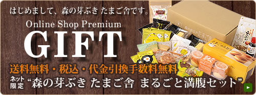 はじめまして、森の芽ぶき たまご舎です。 Online Shop Premium GIFT『森の芽ぶき たまご舎 まるごと満腹セット』 〜ネット限定! 送料無料・税込・代金引換手数料無料〜