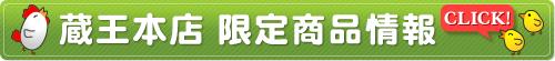 蔵王本店 限定商品情報 【このバナーをクリック!】