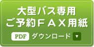 大型バス専用ご予約FAX用紙PDFダウンロード