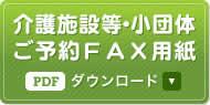 介護施設等・小団体ご予約FAX用紙PDFダウンロード
