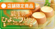 店舗限定商品『蔵王のひよこプリン』