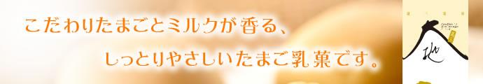 こだわりたまごとミルクが香る、しっとりやさいいたまご乳菓です。 『おはよう蔵王の朝たまご乳菓』