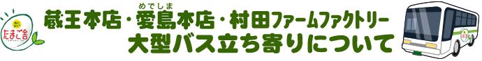 蔵王本店・愛島本店・村田ファームファクトリー 大型バス立ち寄りについて