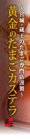 黄金のたまごカステラ 〜宮城・蔵王のたまご専門店謹製〜