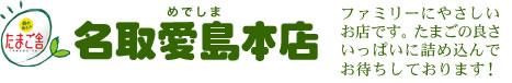 森の芽ぶきたまご舎 名取愛島本店