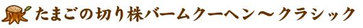 たまごの切り株バームクーヘン 〜 クラシック