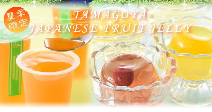 【夏季限定】『TAMAGOYA JAPANESE FRUIT JELLY』イメージ写真