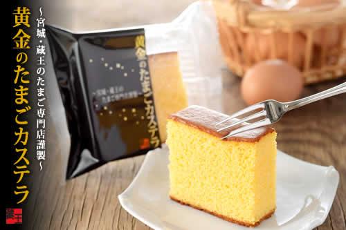 『黄金のたまごカステラ 個包装』イメージ写真