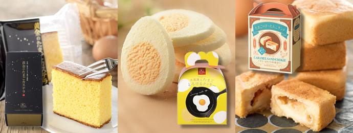 『黄金たまごカステラ』『不思議なたまごとろけるクッキー』『たまごのぴったんこサンド』商品イメージ写真