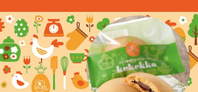 『コッコ農場のおやつクッキー コケッコ』イメージ画像