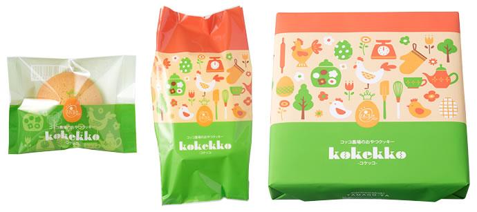 『コッコ農場のおやつクッキー コケッコ』の個包装、6個入袋、10個オリジナル箱のパッケージ写真
