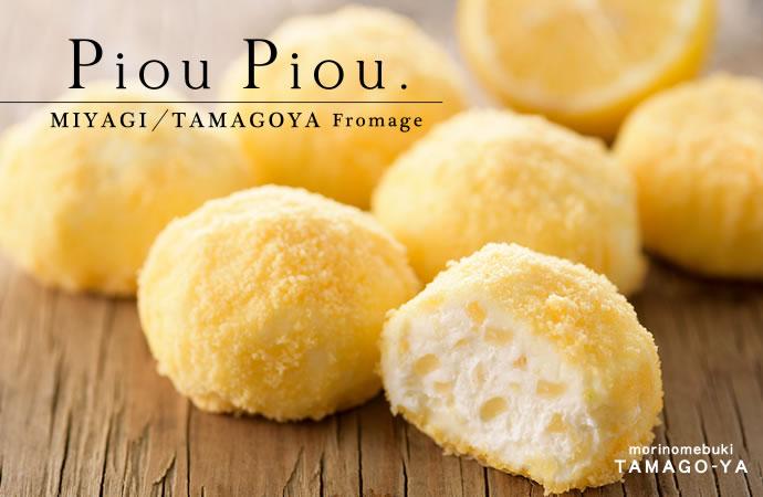 Piou Piou. MIYAGI/TAMAGOYA Fromage