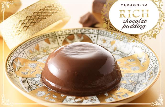 『TAMAGOYA リッチチョコレートプリン』イメージ画像