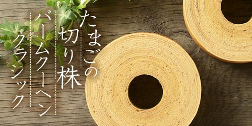 『たまごの切り株バームクーヘン〜クラシック』イメージ写真