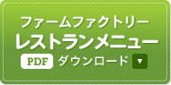 愛島本店レストランメニューPDFダウンロード