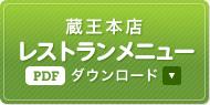 蔵王本店レストランメニューPDFダウンロード