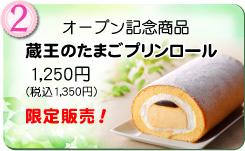 (2) オープン記念商品「蔵王のたまごプリンロール」限定販売 1,250円(税込1,350円)