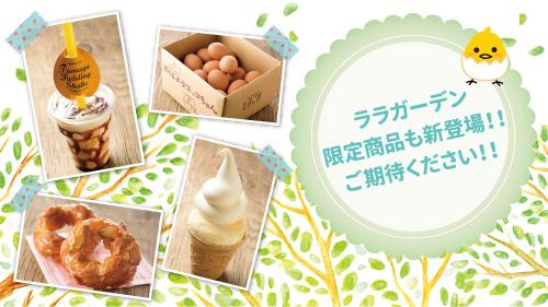 ララガーデン限定商品も新登場!! ご期待ください!!