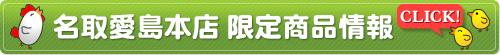 名取愛島本店 限定商品情報 【このバナーをクリック!】