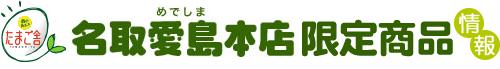名取愛島(なとりめでしま)本店 限定商品情報