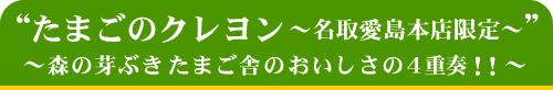"""""""たまごのクレヨン<名取愛島本店限定>"""" 〜森の芽ぶきたまご舎のおいしさの4重奏!!〜"""