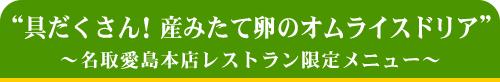 """""""具だくさん! 産みたて卵のオムライスドリア"""" 〜名取愛島本店レストラン限定メニュー〜"""