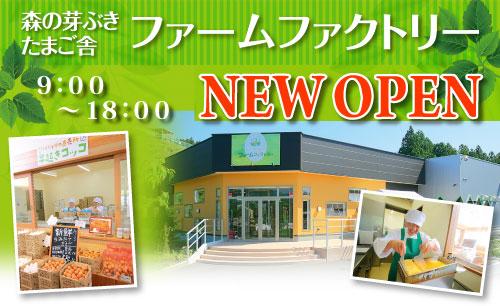 【森の芽ぶきたまご舎 ファームファクトリー】 9:00〜18:00 NEW OPEN