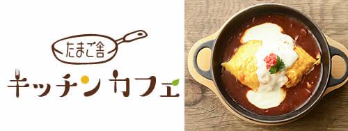 「たまご舎 キッチンカフェ」ロゴとおすすめ「ふわもこたまごのスフレオムライス〜とろけるチーズ」写真