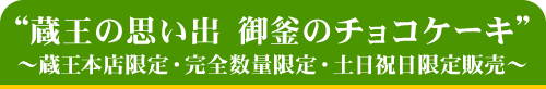 """""""蔵王の思い出 御釜のチョコケーキ"""" 〜蔵王本店限定・完全数量限定販売〜"""
