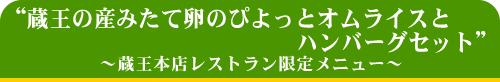 """""""蔵王の産みたて卵のぴよっとオムライスとハンバーグセット"""" 〜蔵王本店レストラン限定メニュー〜"""